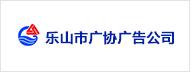 乐山市广协广告公司