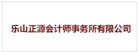 乐山正源会计师事务所有限公司