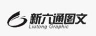 新六通图文设计有限责任公司