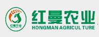红曼农业开发有限公司