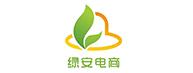 绿安电子商务有限公司