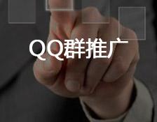 qq群营销